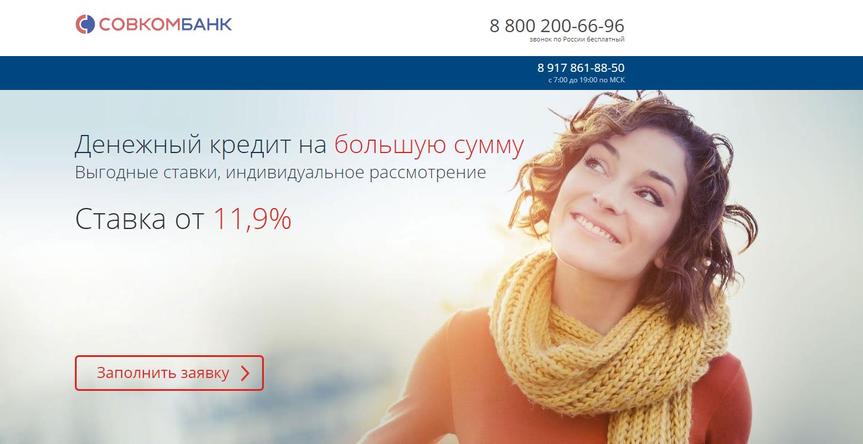 sovkombank-kredit-pod-zalog-nedvizhimosti_