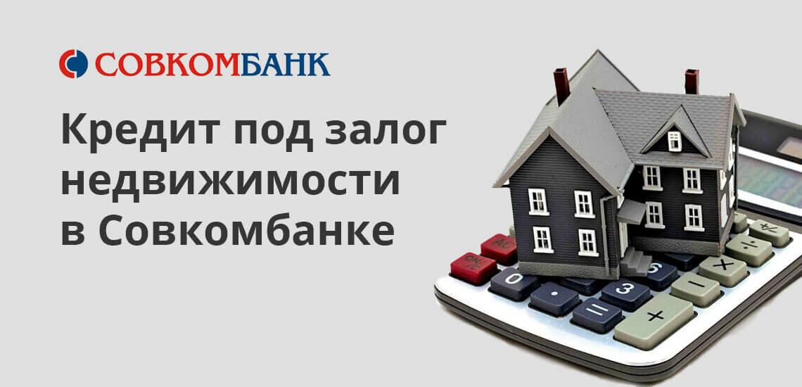 sovkombank-kredit-pod-zalog-nedvizhimosti_3