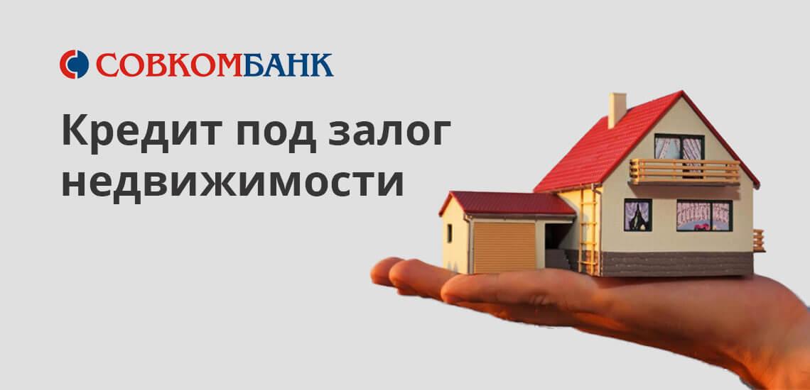 sovkombank-kredit-pod-zalog-nedvizhimosti_4