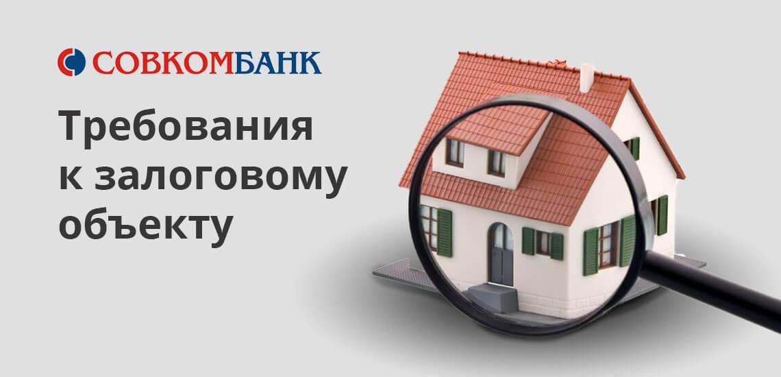 sovkombank-kredit-pod-zalog-nedvizhimosti_7