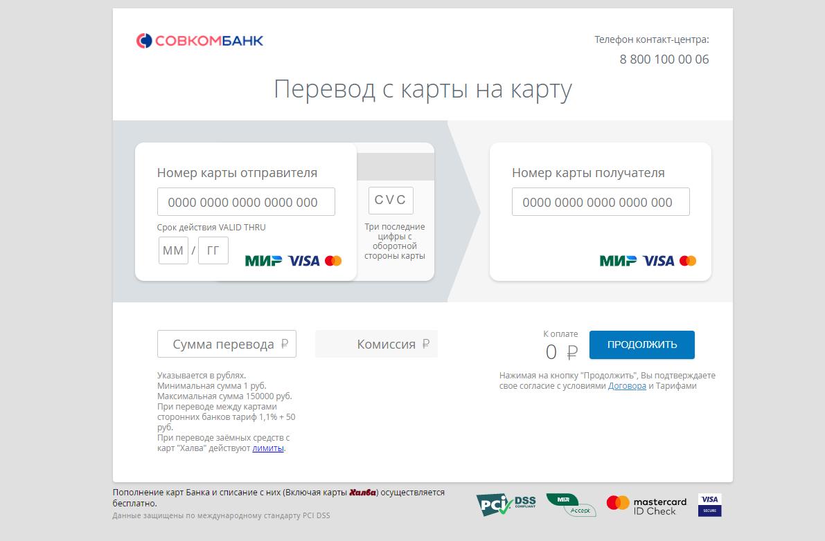 sovkombank-oplatit-kredit-onlajn_