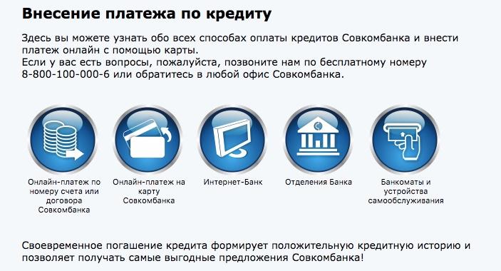 sovkombank-oplatit-kredit-onlajn_1