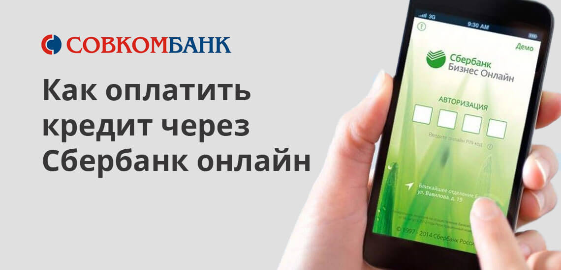 sovkombank-oplatit-kredit-onlajn_4