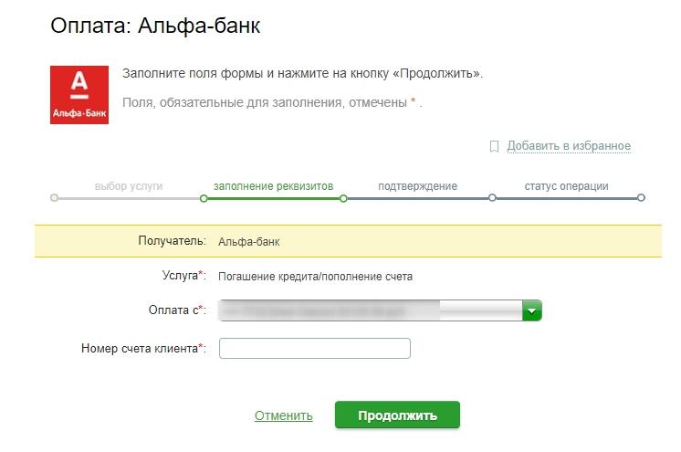 sovkombank-oplatit-kredit-onlajn_5