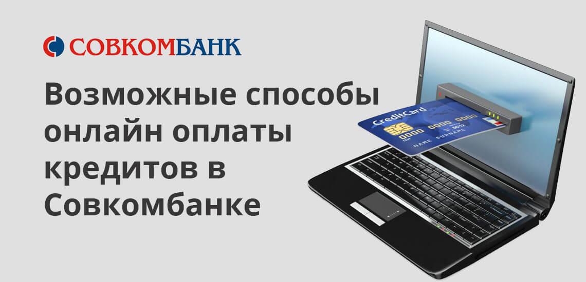 sovkombank-oplatit-kredit-onlajn_7