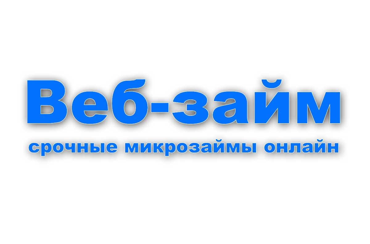 veb-zajm_14