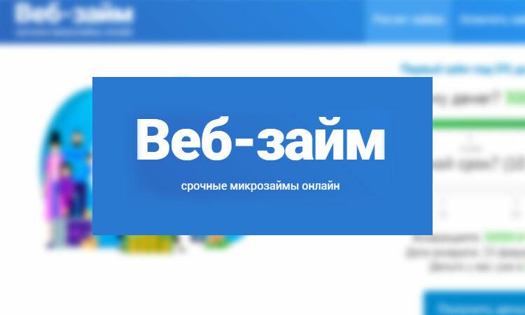 veb-zajm_15