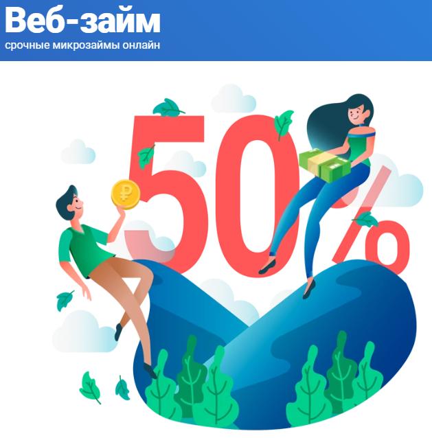 veb-zajm_16