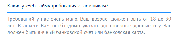 veb-zajm_2
