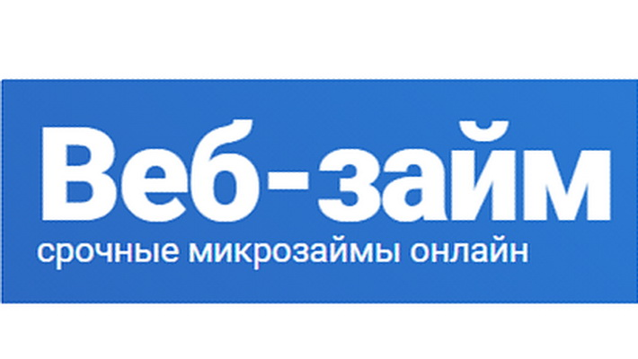veb-zajm_3