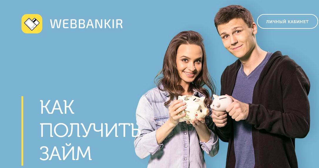 Веббанкир - отличный онлайн сервис займов на карту до 15 000 рублей Всю информацию о займе процентах срока вы сможете просматривать в личном кабинете