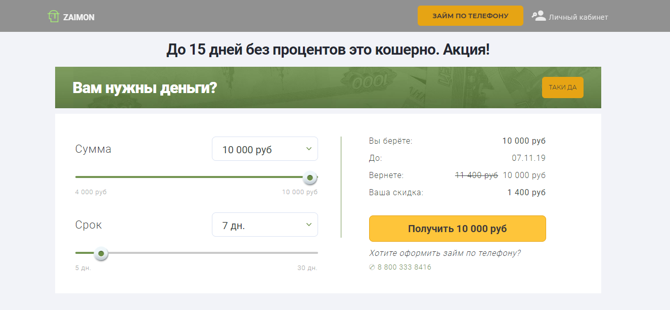 zaimon-onlajn-zayavka_
