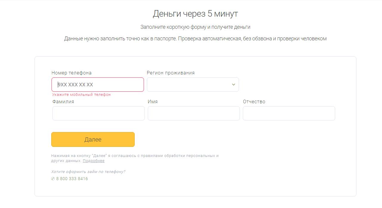 zaimon-onlajn-zayavka_3