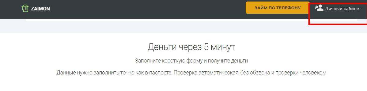 zaimon-onlajn-zayavka_4