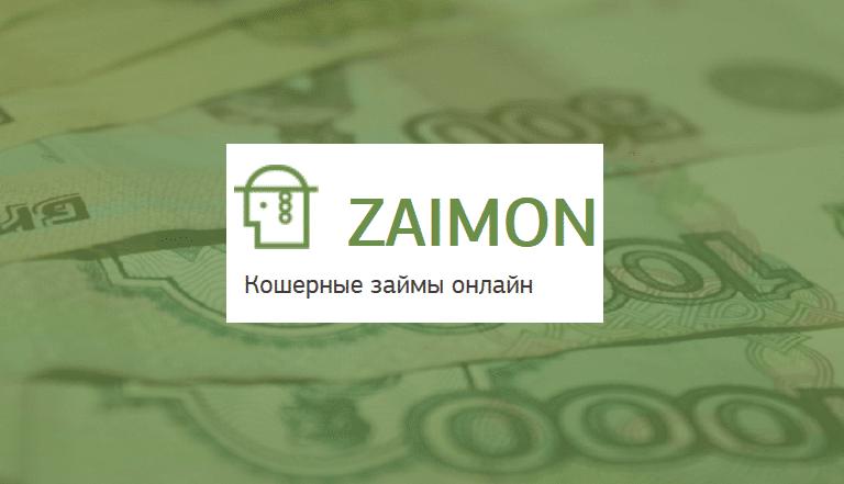 zaimon-onlajn-zayavka_7