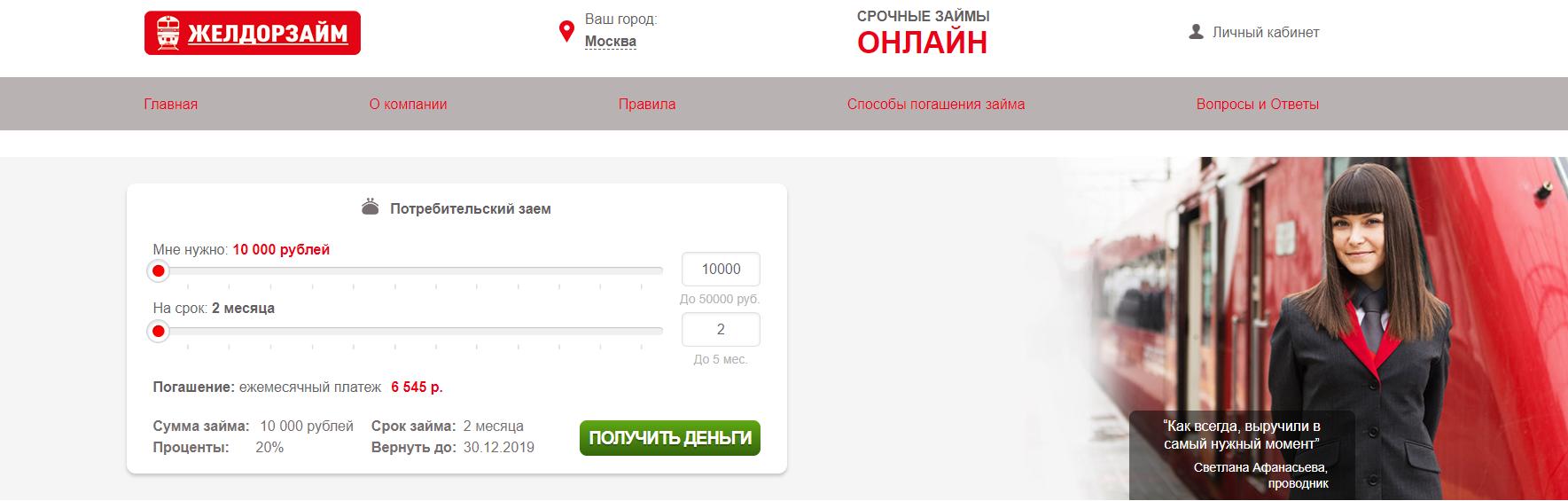 zheldorzajm-onlajn-zayavka_