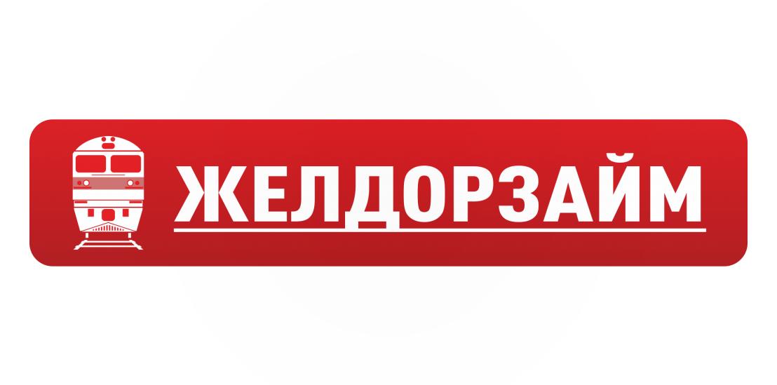 zheldorzajm-onlajn-zayavka_1