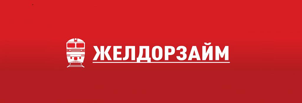 zheldorzajm-onlajn-zayavka_2