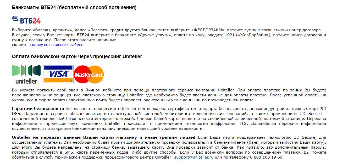 zheldorzajm-onlajn-zayavka_3