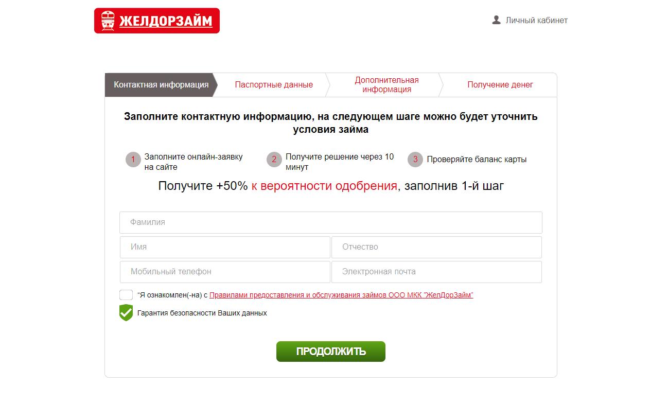zheldorzajm-onlajn-zayavka_4