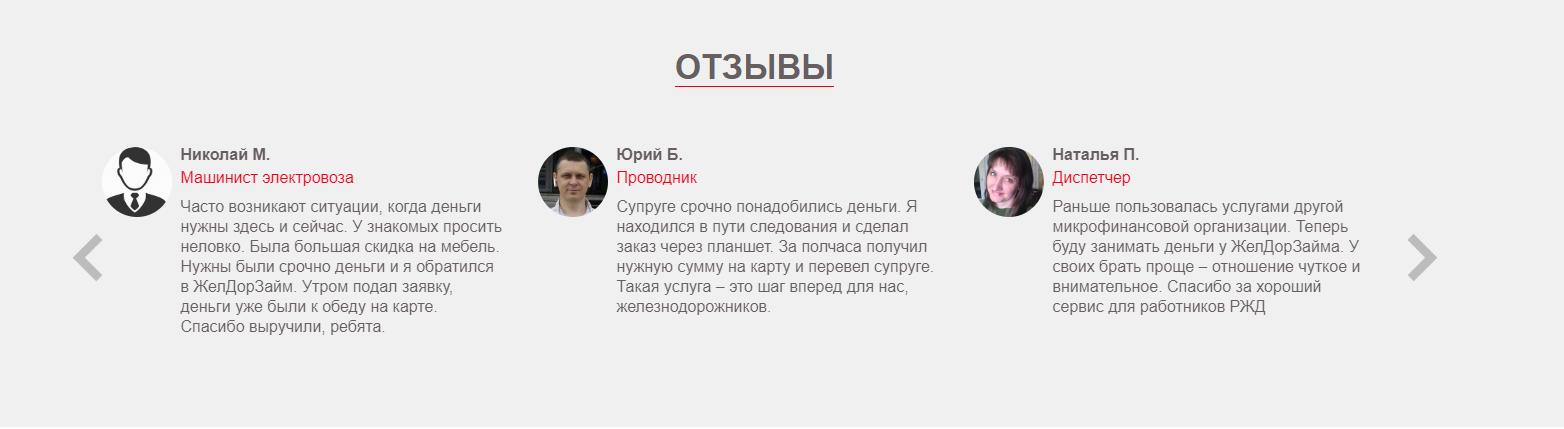 zheldorzajm-onlajn-zayavka_6