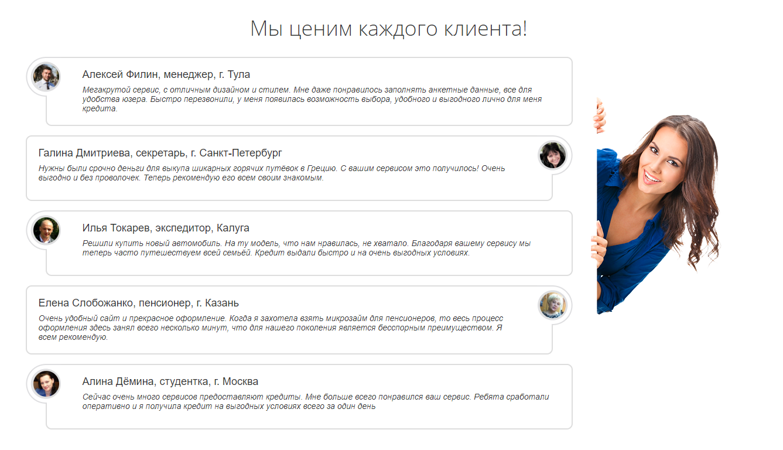 credit-nice-otzyvy_1
