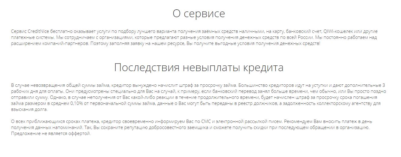 credit-nice-otzyvy_3