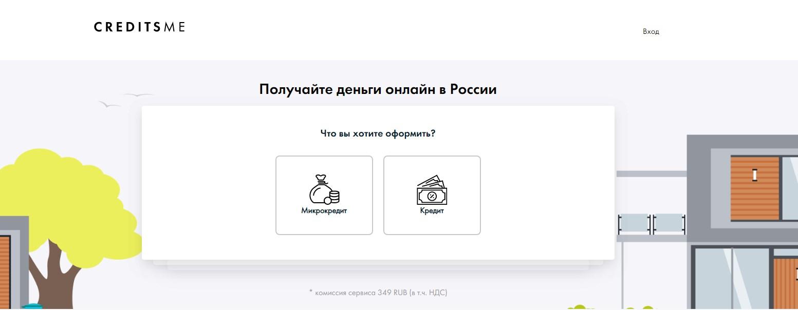 creditsme-kak-otpisatsya_