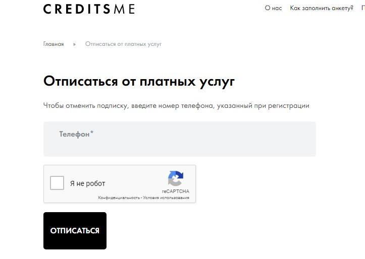 creditsme-kak-otpisatsya_1