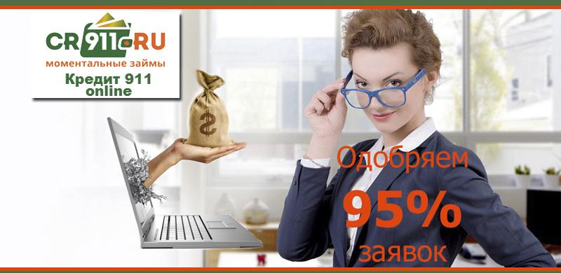 МФК Кредит 911 - займ на банковскую карту или наличными