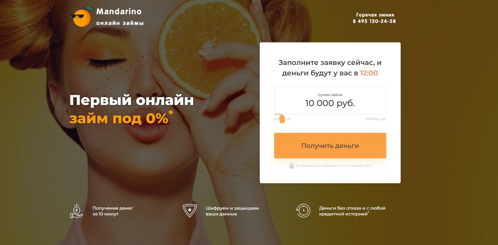 mandarino-otpisatsya_1