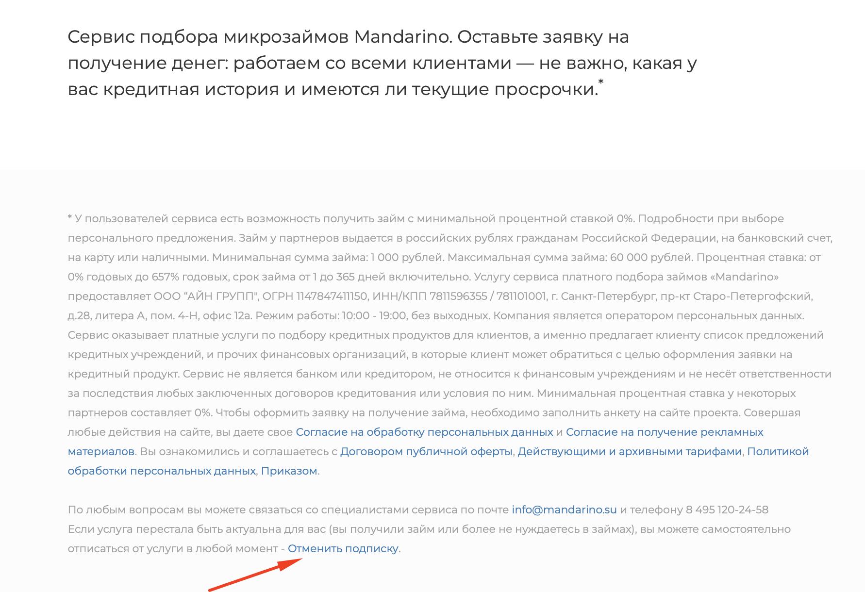 mandarino-otpisatsya_3