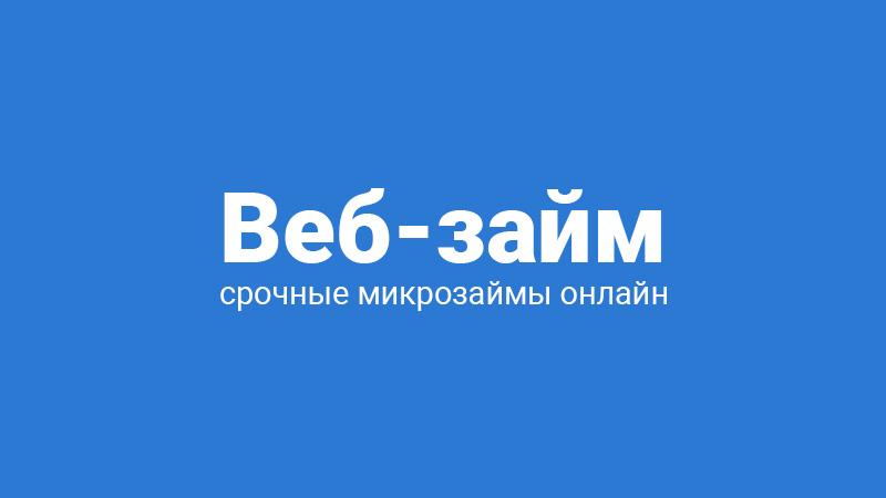 veb-zajm-otzyvy-dolzhnikov_