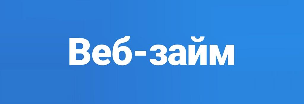veb-zajm-otzyvy-dolzhnikov_1