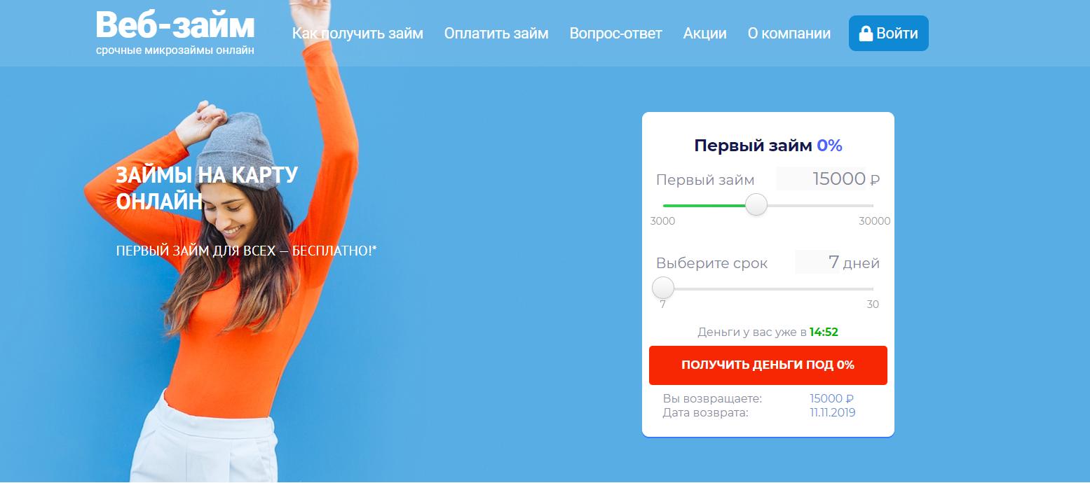veb-zajm-otzyvy-dolzhnikov_3