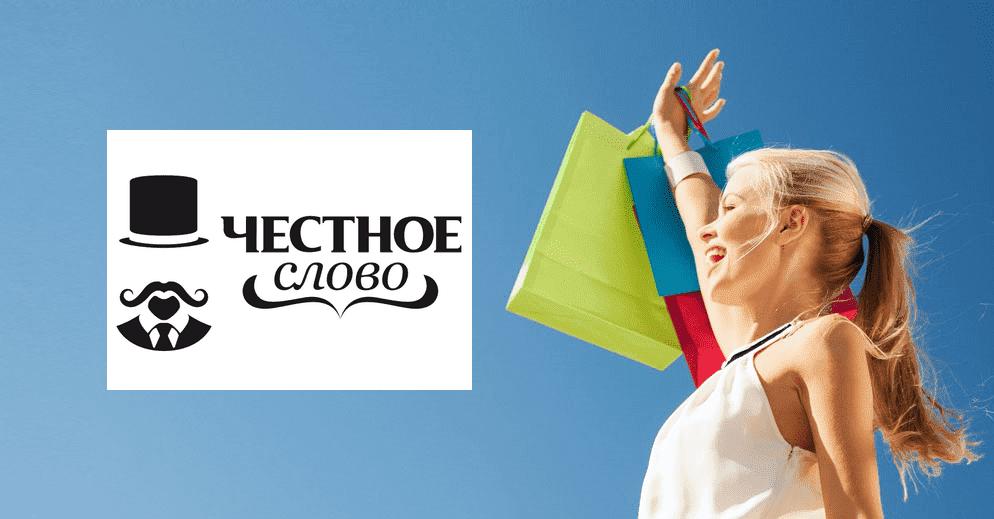 chestnoe-slovo-otzyvy_3
