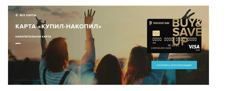karta-kupil-nakopil_