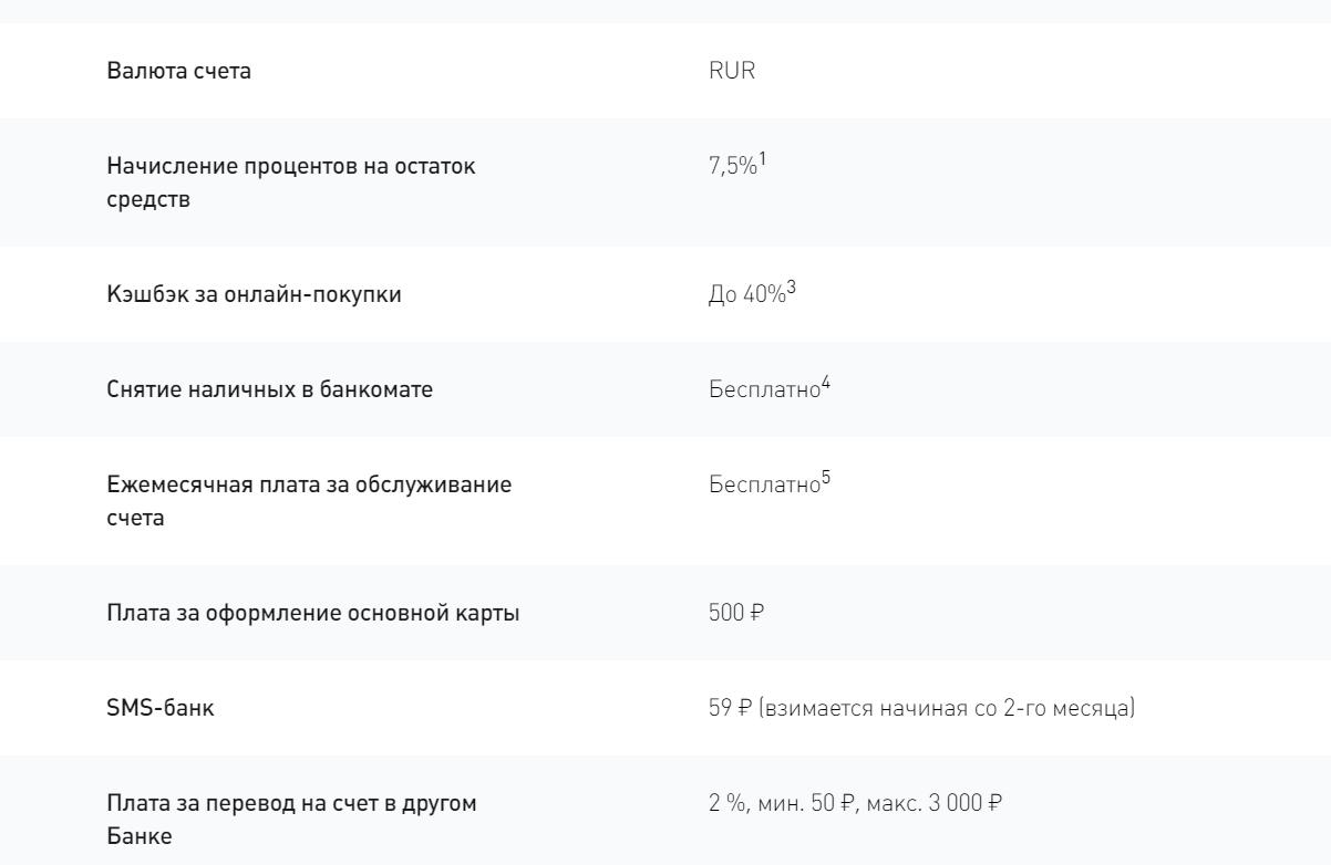 karta-ultra-vostochnyj-bank_1