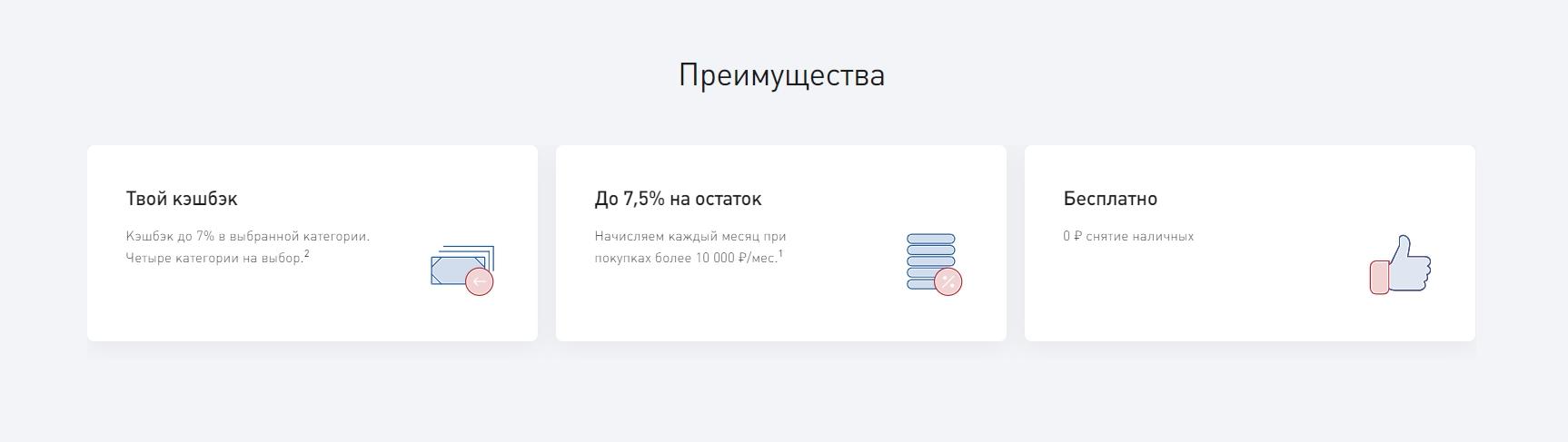 karta-ultra-vostochnyj-bank_11