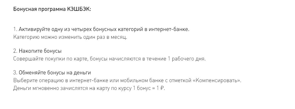 karta-ultra-vostochnyj-bank_12