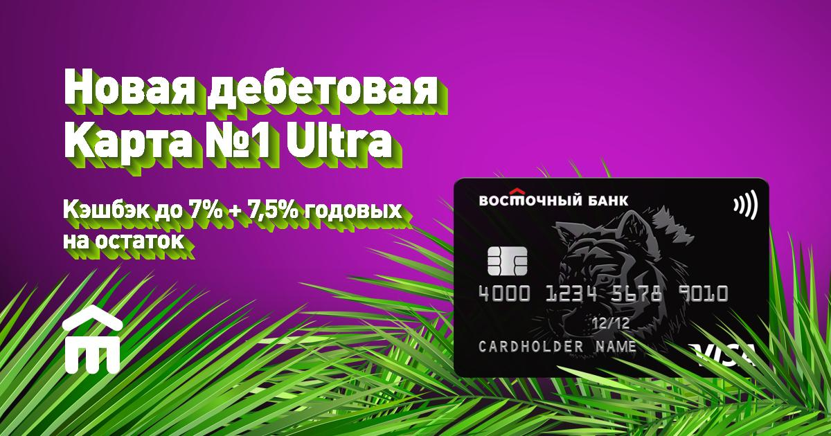 karta-ultra-vostochnyj-bank_9