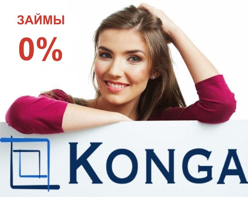 konga-zajm-otzyvy_1
