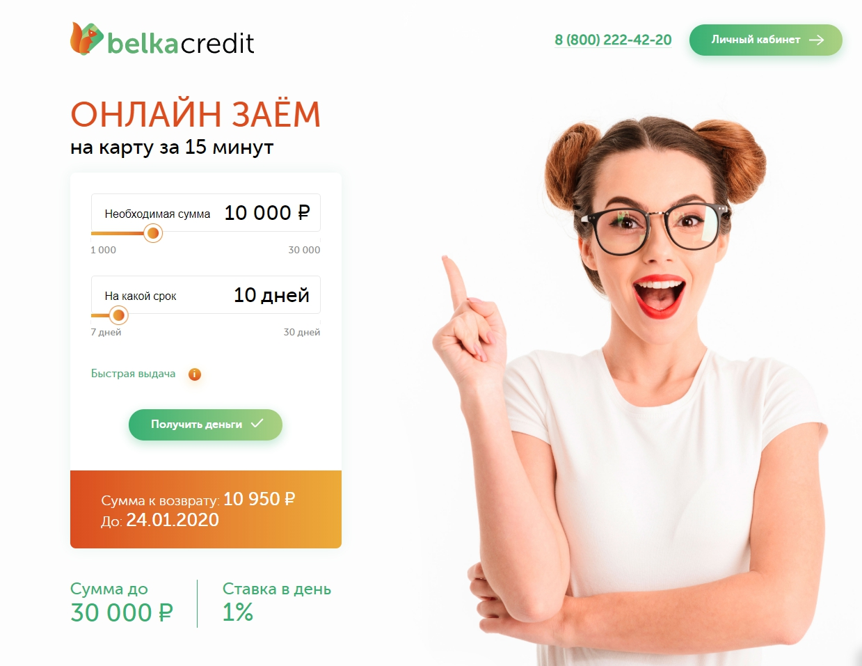 belka-kredit_