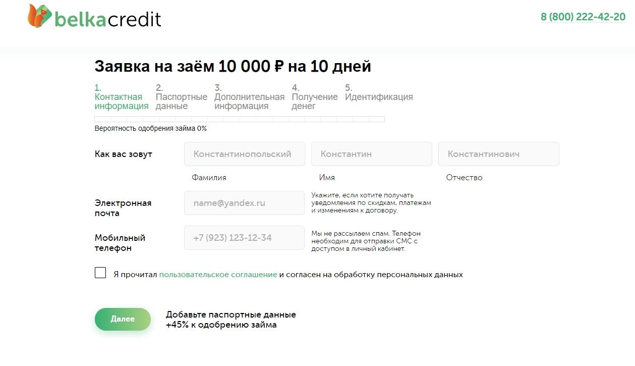 belka-kredit_5