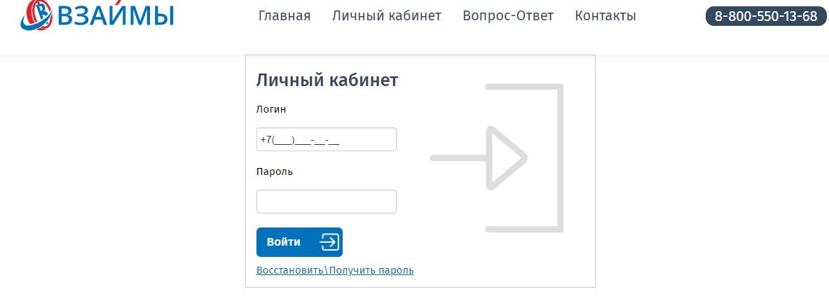 dengi-vzajmy-zajm-lichnyj-kabinet_7