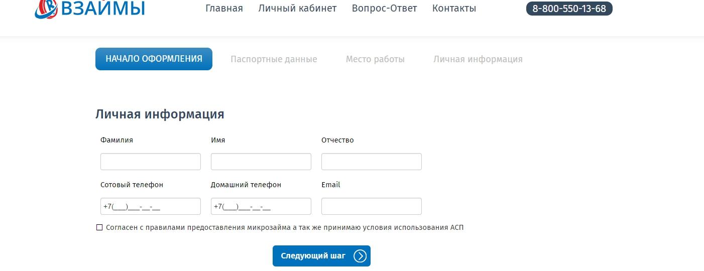 dengi-vzajmy-zajm-lichnyj-kabinet_9