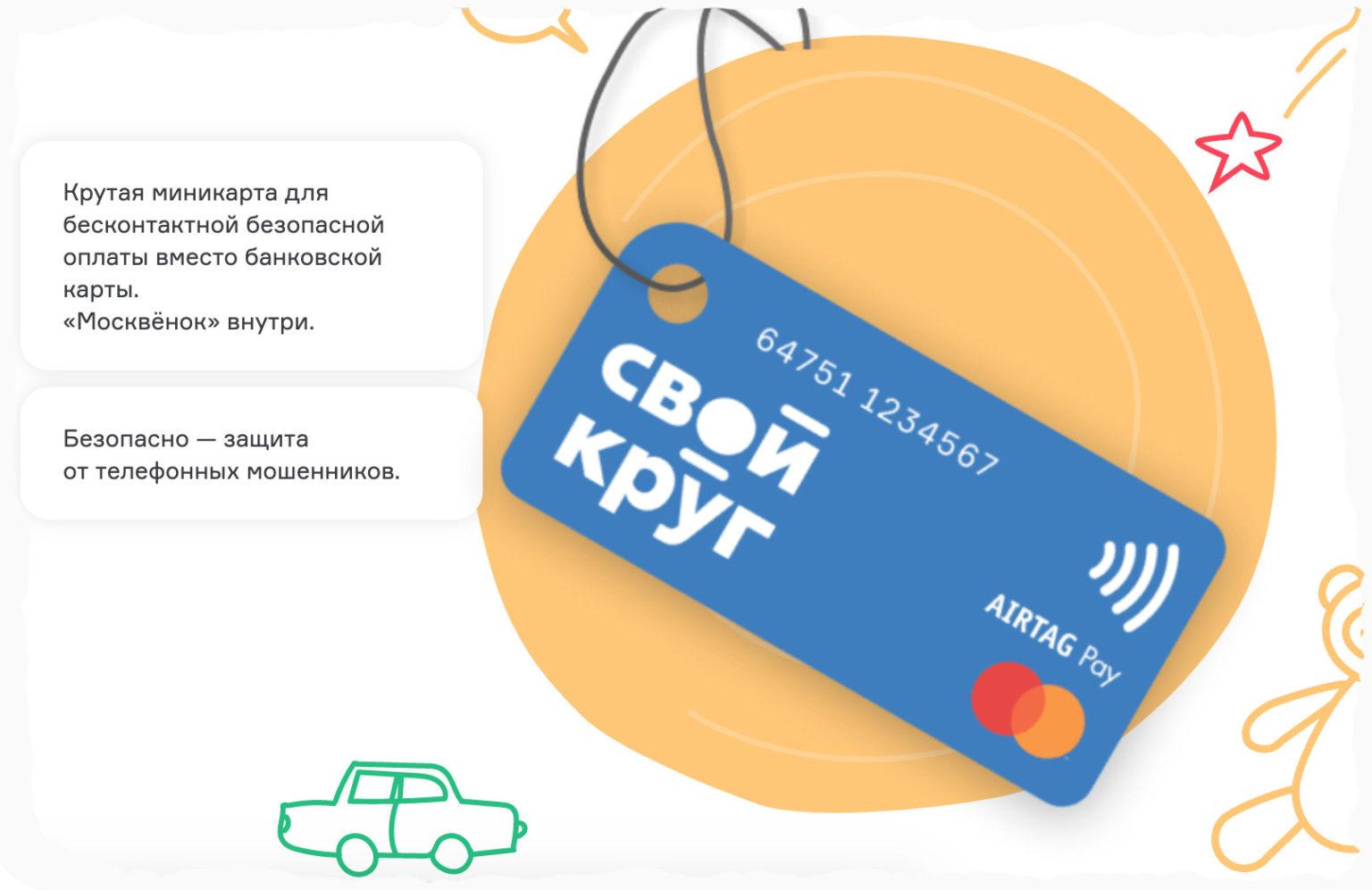 karta-svoj-krug-sbi-otzyvy_10
