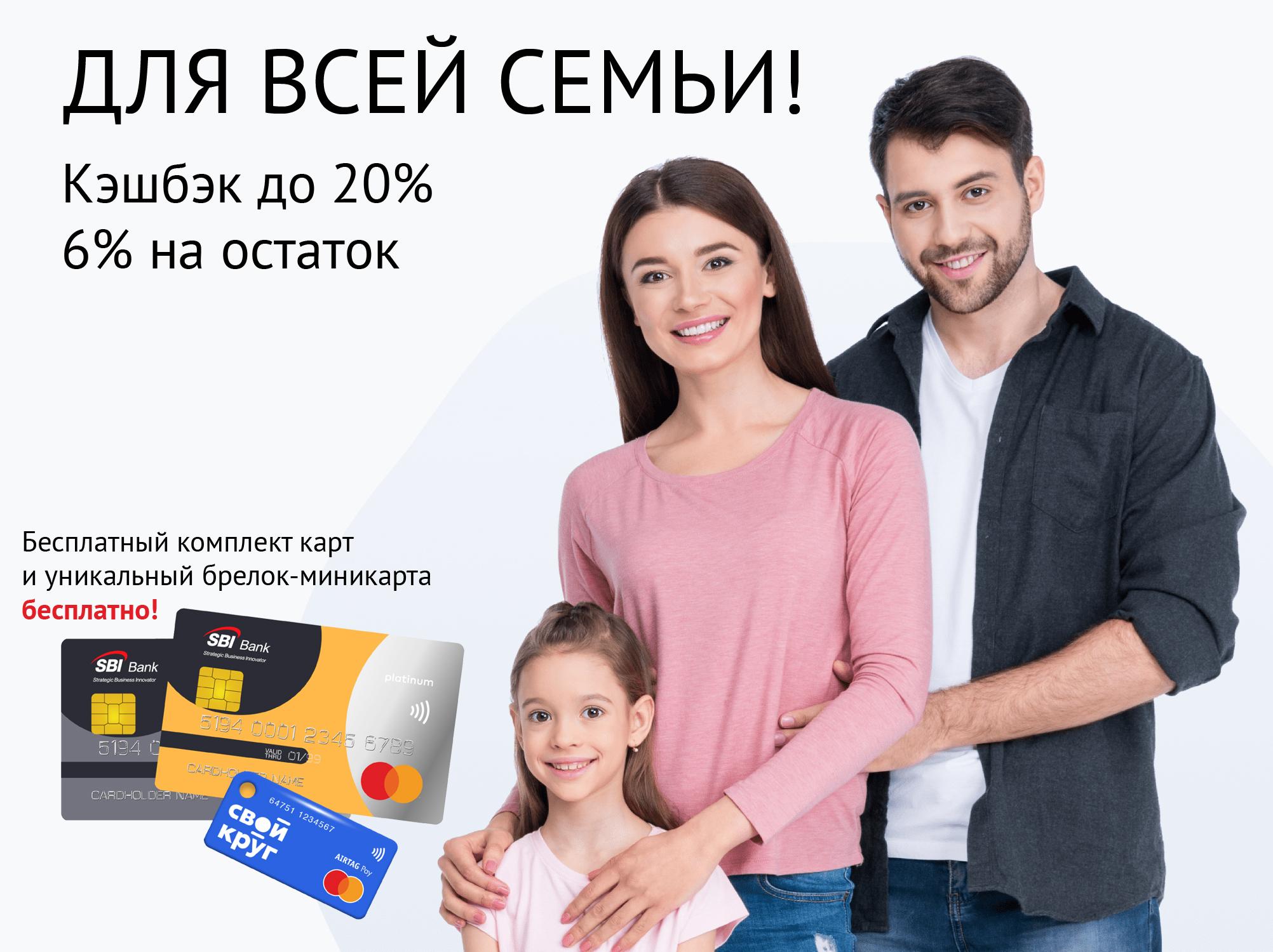 karta-svoj-krug-sbi-otzyvy_11