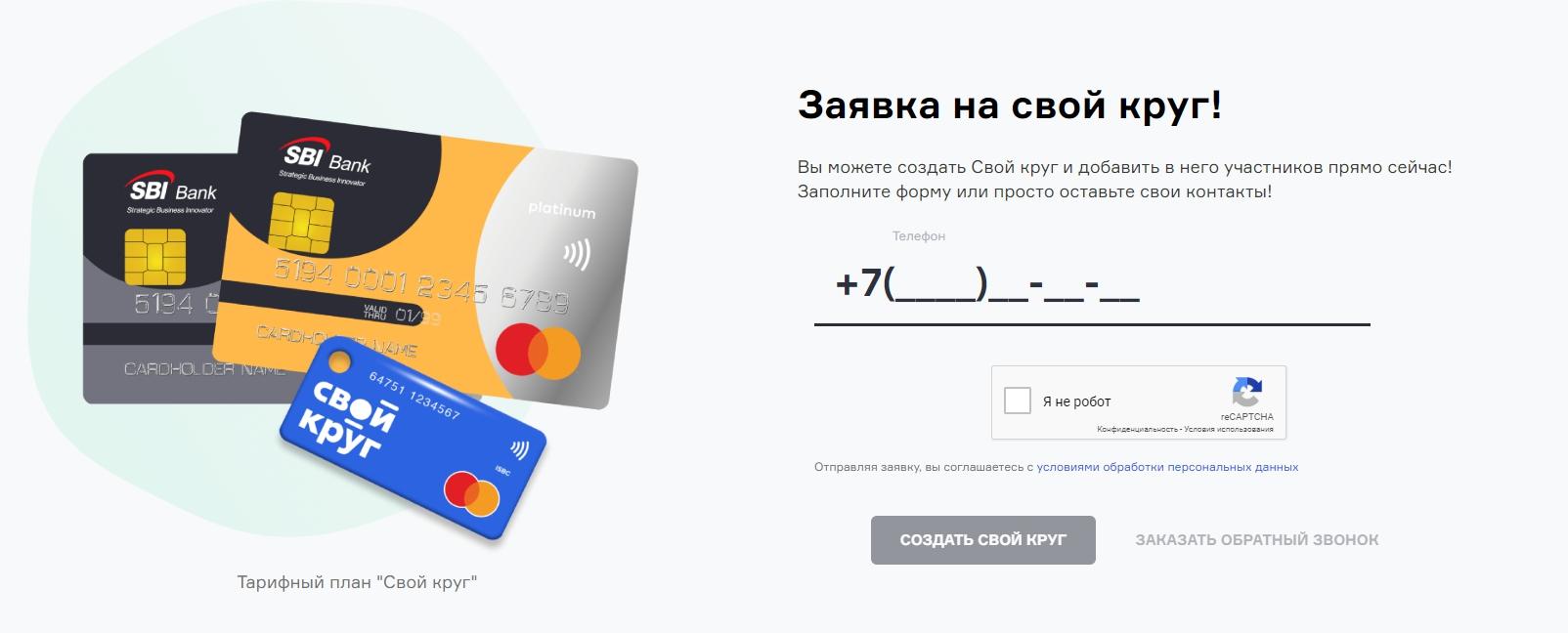 karta-svoj-krug-sbi-otzyvy_3