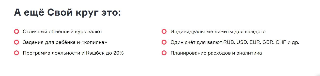 karta-svoj-krug-sbi-otzyvy_4